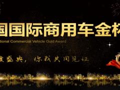 第七届中国国际商用车、专用车及技术装备展览会【中国国际商用车金杯奖】评奖通知